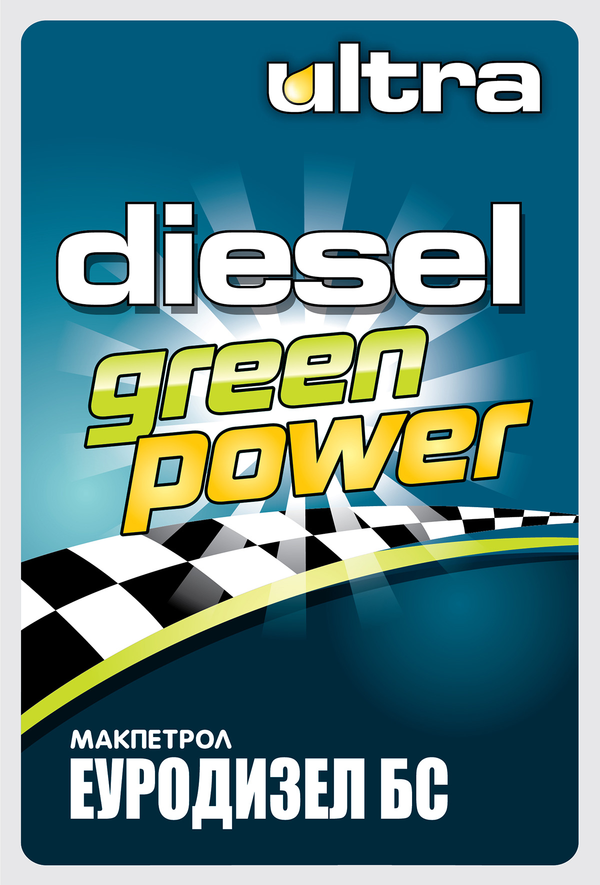 MAKPETROL - ULTRA Diesel Green Power
